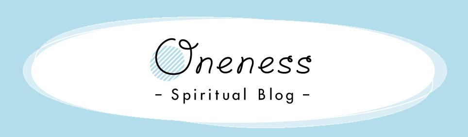 Onenessブログ